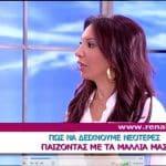 Δείτε την Hair colorist Ρένα Λοΐζου στην εκπομπή Μέρα μεσημέρι στο Νέο Κανάλι
