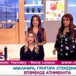 Η Hair Expert Rena Loizou στην εκπομπή της Νατάσας Κρητικού! (12/10/2018)